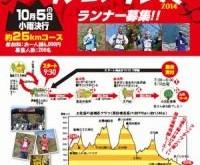 trailrunning2014