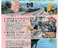 新春特別列車
