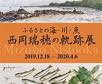 nishioka_mizuho-1